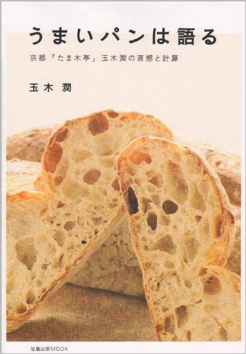 うまいパンは語る—京都「たま木亭」玉木潤の直感と計算 (旭屋出版MOOK)