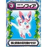 ポケモンポーズフィギュアBW '13劇場版 ニンフィア編 【3.ニンフィア】(単品)
