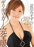 BEST OF GIRI GIRI 夏川みすず MUTEKI [DVD]