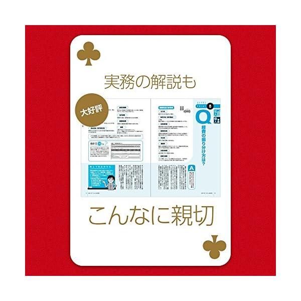 会計王18 消費税改正対応版の紹介画像4