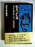 異色作家短篇集〈8〉虹をつかむ男 (1976年)