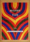 柚木沙弥郎作品集 (1984年)