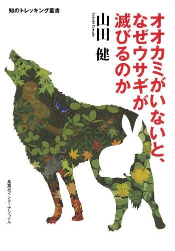 オオカミがいないと、なぜウサギが滅びるのか (知のトレッキング叢書)...