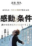 感動の条件 ~あなたの一生を1時間で変える本~ [DVD付] 画像