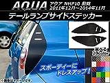 AP テールランプサイドステッカー カーボン調 トヨタ アクア NHP10 前期 2011年12月~2014年11月 ブラック AP-CF118-BK