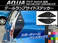 AP テールランプサイドステッカー カーボン調 トヨタ アクア NHP10 前期 2011年12月~2014年11月 シルバー AP-CF118-SI