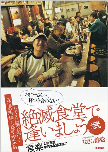 なぎら健壱が行く  絶滅食堂で逢いましょう その弐 珠玉の酒場・食堂・喫茶店の詳細を見る