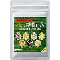 濃厚な麹酵素 90粒 30日分