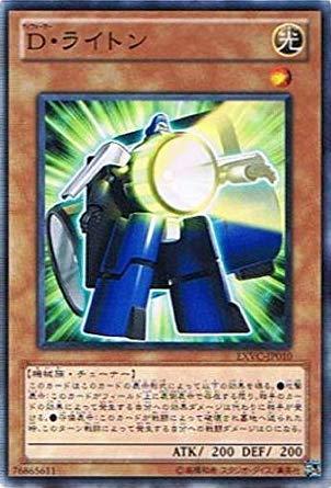 遊戯王 EXVC-JP010-N 《D・ライトン》 Normal