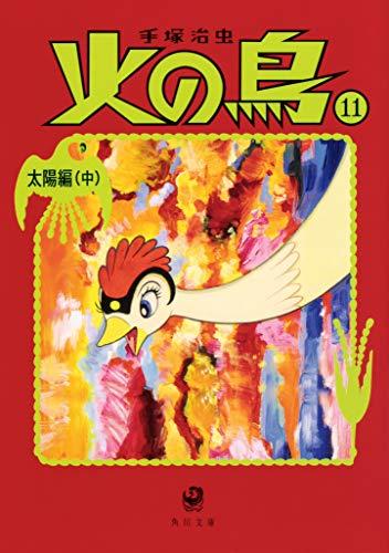火の鳥11 太陽編(中)