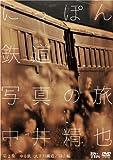 中井精也 にっぽん鉄道写真の旅 第2集 ゆる鉄 大井川/富山編 [DVD]