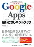 最新版GoogleApps使いこなしハンドブック