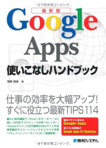 最新版GoogleApps使いこなしハンドブックの詳細を見る