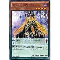 遊戯王 ダーク・ドリアード ブレイカーズ・オブ・シャドウ(BOSH) シングルカード BOSH-JP035-N