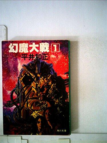 幻魔大戦〈1〉 (1979年) (角川文庫)の詳細を見る