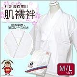 和装肌着 夏用 和装肌襦袢yu(絽の半衿付き) M「白」KmR-hj