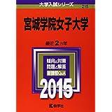 宮城学院女子大学 (2015年版大学入試シリーズ)
