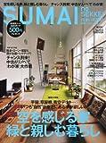 SUMAI no SEKKEI (住まいの設計) 2012年 09月号 [雑誌] 画像