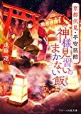 京都伏見・平安旅館 神様見習いのまかない飯 (スターツ出版文庫)