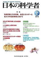 日本の科学者 2018年2月号