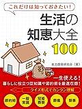 生活の知恵大全100 (SMART BOOK)