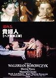 濡れた貴婦人【ヘア無修正版】 [DVD] 画像