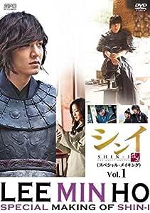 イ・ミンホのシンイ-信義-<スペシャル・メイキング>vol.1 [DVD]