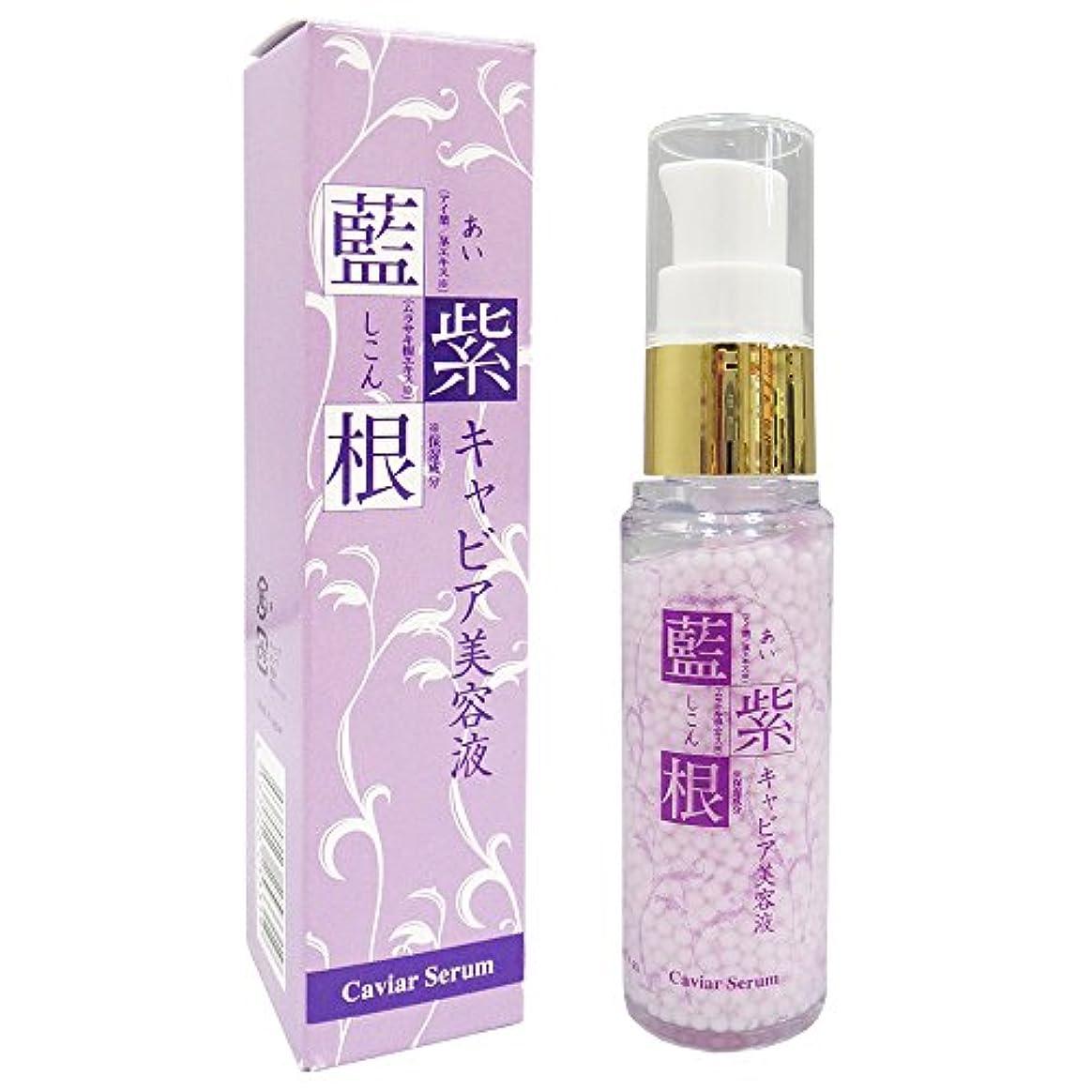 こっそり強調便利さ藍と紫根のキャビア美容液 30g