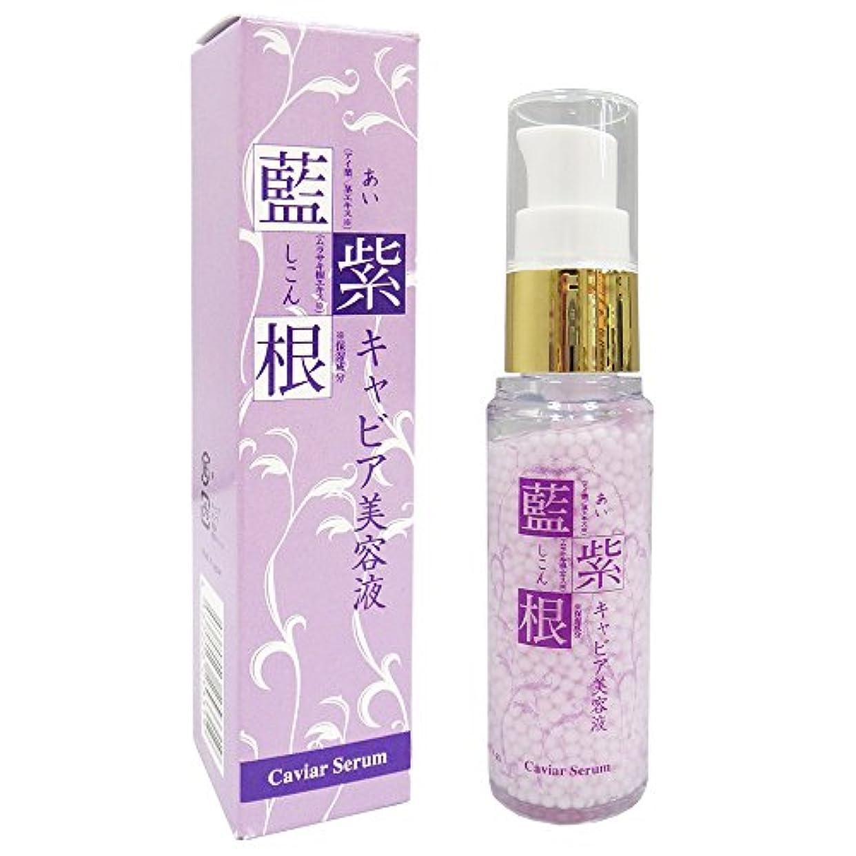 使い込む高揚したレイプ藍と紫根のキャビア美容液 30g