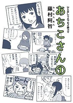 [藤村阿智]のよんこままんが あちこさん 1巻