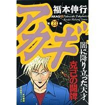 『アカギ 〜闇に降り立った天才〜』コミック1~最新巻セット
