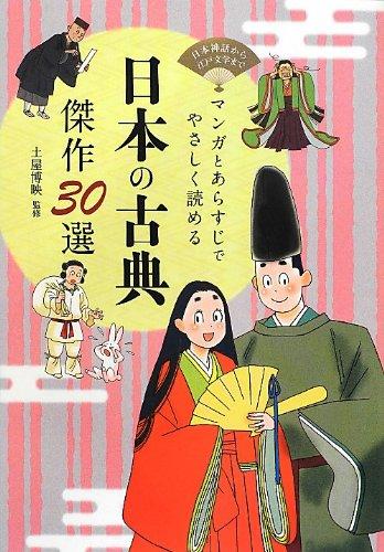 マンガとあらすじでやさしく読める 日本の古典 傑作30選の詳細を見る