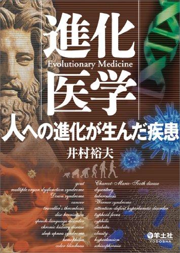 進化医学 人への進化が生んだ疾患
