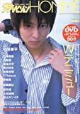 ザテレビジョンHOMME vol.3 (カドカワムック 272 月刊ザテレビジョン別冊)