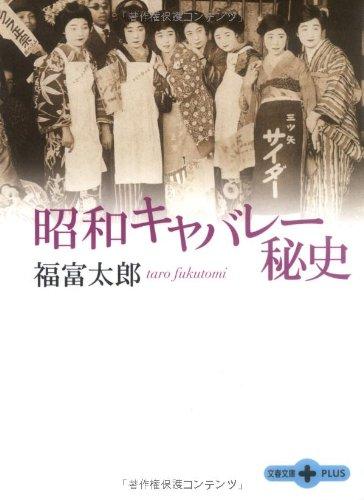 昭和キャバレー秘史 (文春文庫 PLUS)の詳細を見る