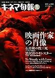 キネマ旬報 2013年6月下旬号 No.1639