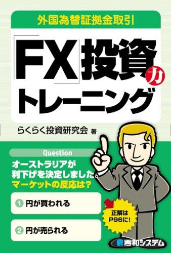 外国為替証拠金取引「FX」投資力トレーニング