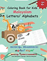 Coloring Book for Kids Malayalam Letters/ Alphabets: Learn Malayalam Alphabets | Malayalam alphabets writing practice Workbook (Lean Malayalam Alphabets)