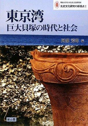 東京湾巨大貝塚の時代と社会 (明治大学日本先史文化研究所 先史文化研究の新視点)