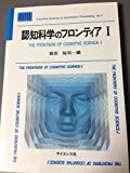 認知科学のフロンティア (1) (Cognitive science & information processing (ex.1))