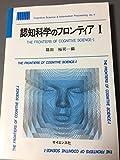 認知科学のフロンティア (1) (Cognitive science & information processing (ex.1))