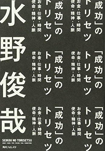 「成功」のトリセツ (角川フォレスタ)の詳細を見る