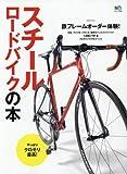 スチールロードバイクの本 (エイムック 3404)