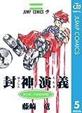 封神演義 5 (ジャンプコミックスDIGITAL)