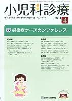 小児科診療 2014年 04月号 [雑誌]