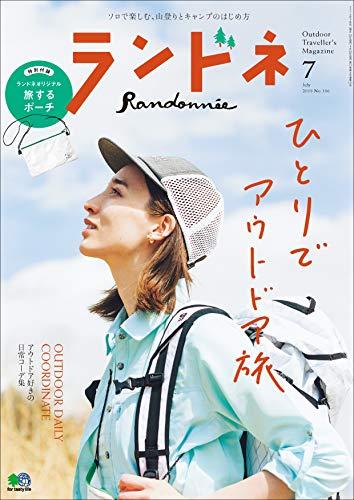 ランドネ 2019年7月号 No.106(ひとりでアウトドア旅)[雑誌]