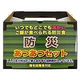戦闘糧食II型 あつあつ防災ミリメシセット(1人3食分)1個