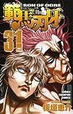 範馬刃牙 31 (少年チャンピオン・コミックス)