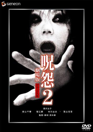呪怨2 劇場版 デラックス版 [DVD]