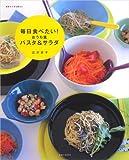 毎日食べたい!おうち風パスタ&サラダ (別冊すてきな奥さん)